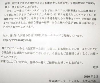 2010_0210_182045-IMG_4196.JPG