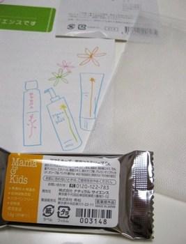 2010_1209_084914-IMG_8540.JPG